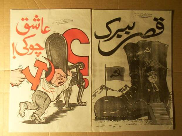 Антисоветские плакаты моджахедов времён войны в Афганистане 1979-1989 г.