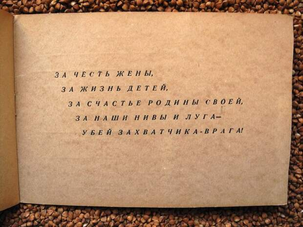 """Альбом """"Отомсти!"""" Самарканд, 1943."""