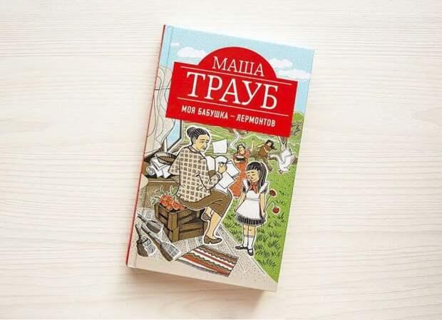 Маша Трауб, «Моя бабушка — Лермонтов». / Фото: www.booksale.by