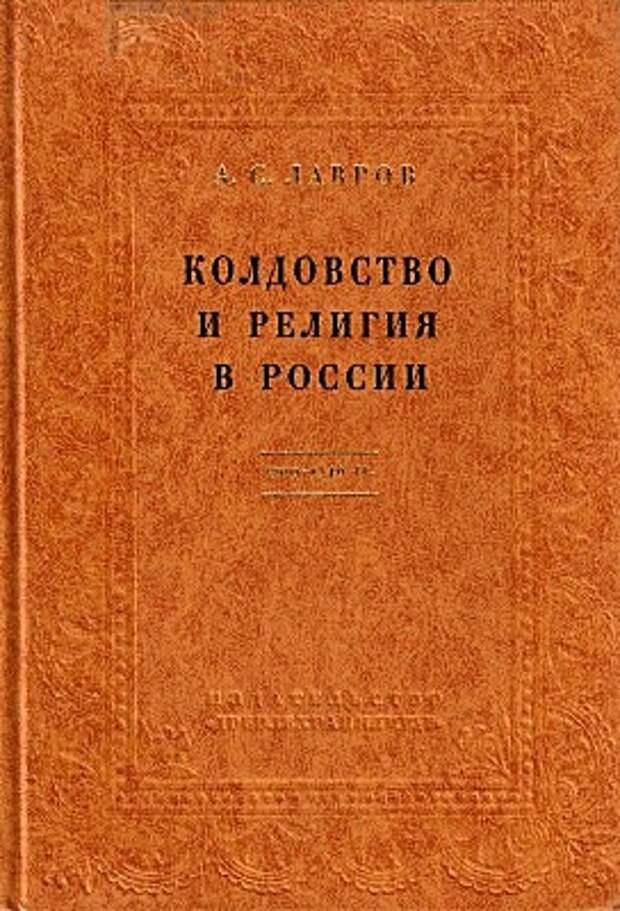 Колдовство и религия в России. 1700-1740 гг
