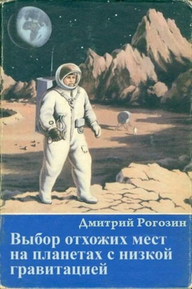 Дмитрий Рогозин рассказал о полетах за пределы Солнечной системы