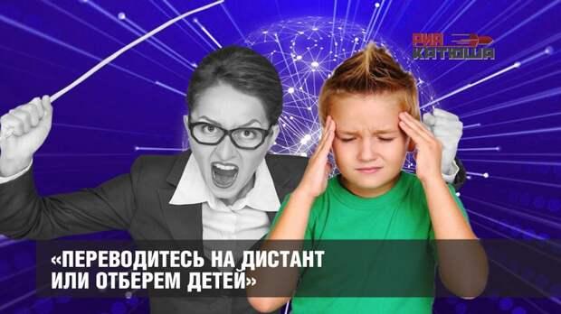«Переводитесь на дистант или отберем детей»: трансформаторы образования из «Вышки» внедряют беззаконные ювенальные методички в школах России