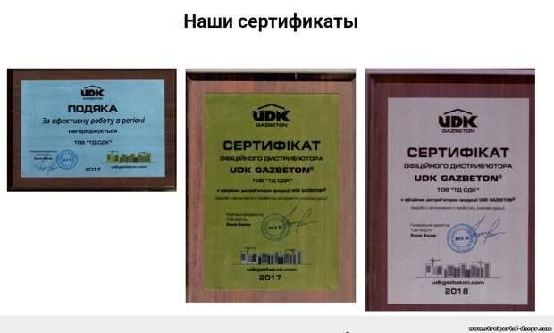 Газобетон UDK (ЮДК) в Днепре - официальный дилер SDC