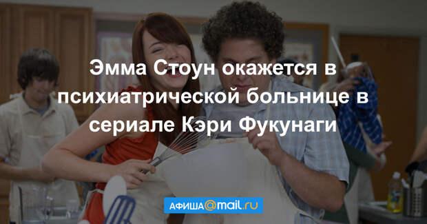 Эмма Стоун и Джона Хилл попадут в психбольницу в сериале