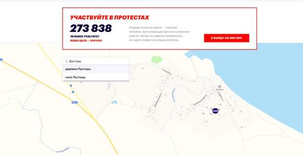 Деревня Пустошь. Скриншот © freenavalny.com