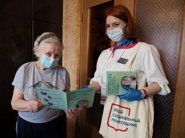 Соцработники из Строгина помогают пенсионерам пройти вакцинацию