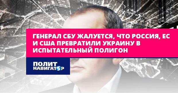 Генерал СБУ жалуется, что Россия, ЕС и США превратили Украину в...
