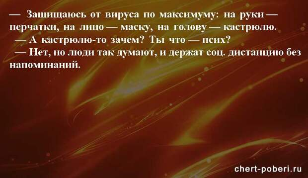 Самые смешные анекдоты ежедневная подборка chert-poberi-anekdoty-chert-poberi-anekdoty-52441211092020-5 картинка chert-poberi-anekdoty-52441211092020-5