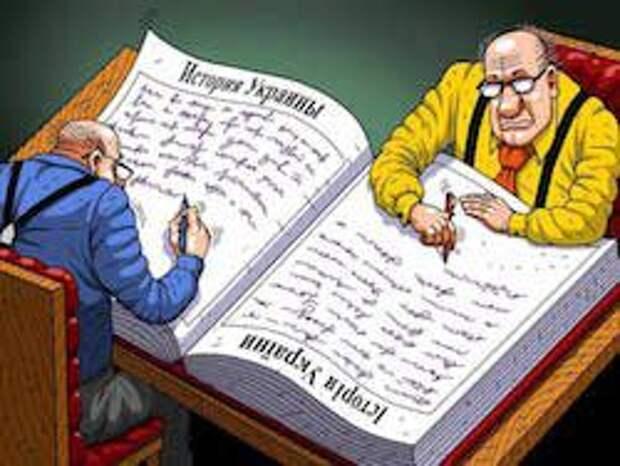Новость на Newsland: Как украинцы свою историю переписывали