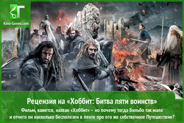 Рецензия на фильм «Хоббит: Битва пяти воинств»