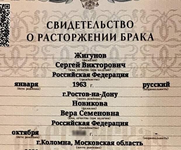 Сергей Жигунов окончательно развёлся с женой