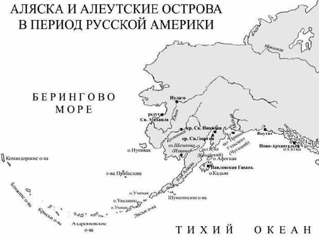 Как Россия продавала Аляску