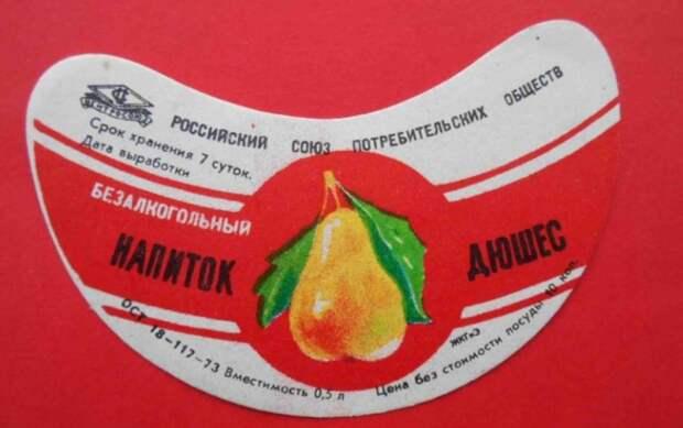 В состав газировки Дюшес входили исключительно натуральные ингредиенты / Фото: auction.ru