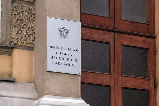 Администраторы «ВКонтакте» заблокировали страницу ФСИН