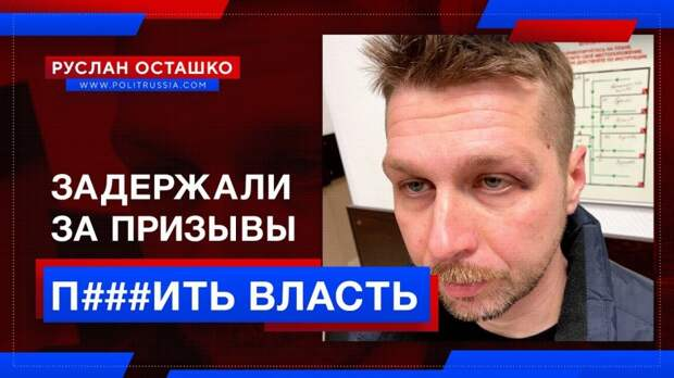 Московского навальниста задержали за призывы «п@здить власть»