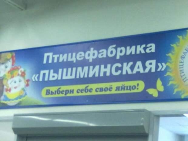 Прикольные надписи и объявления. Маразмики :)