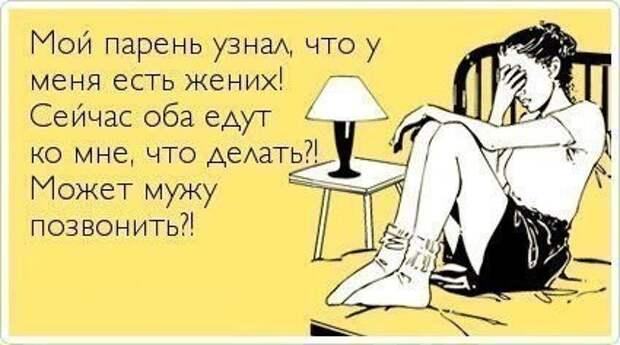 Лучшая любовница - пьяная жена!!! Улыбнемся)))