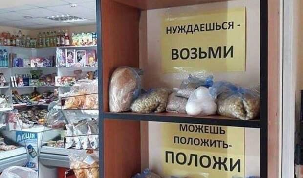Позором назвали «полки добра» вмагазинах ростовчане