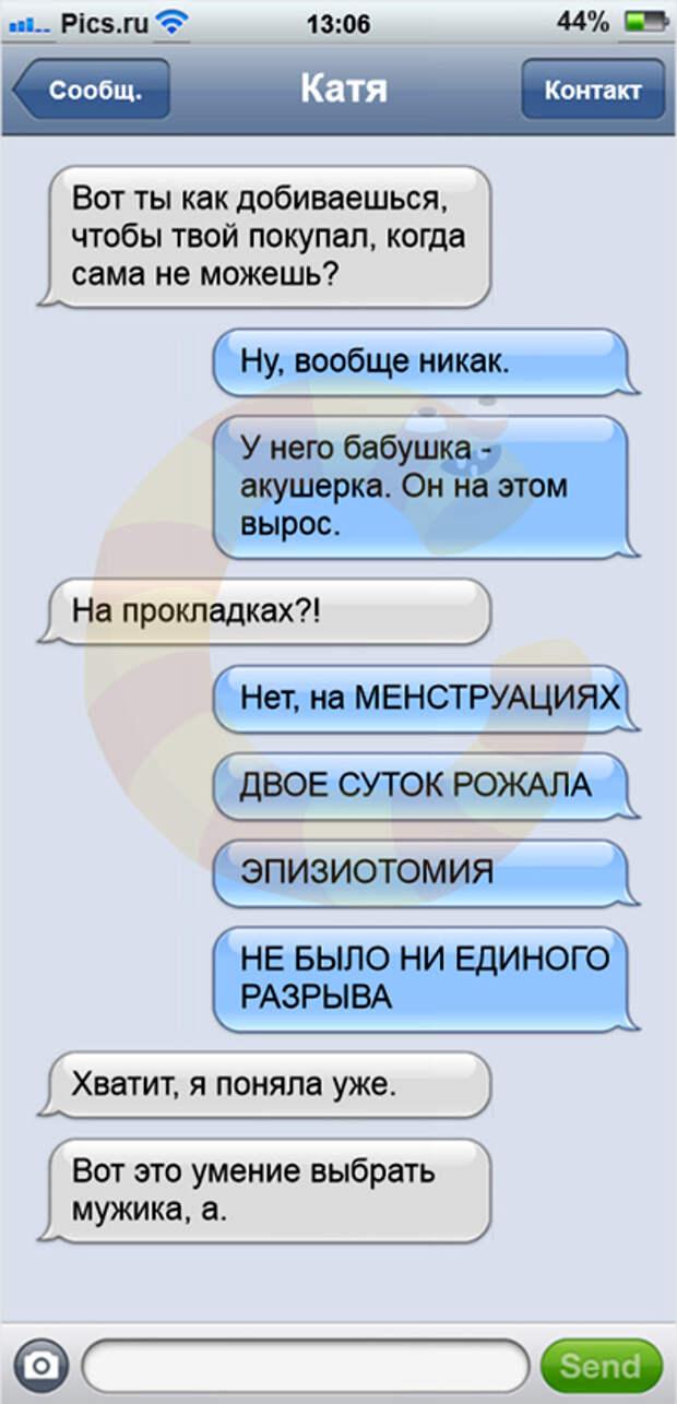 smsmens07