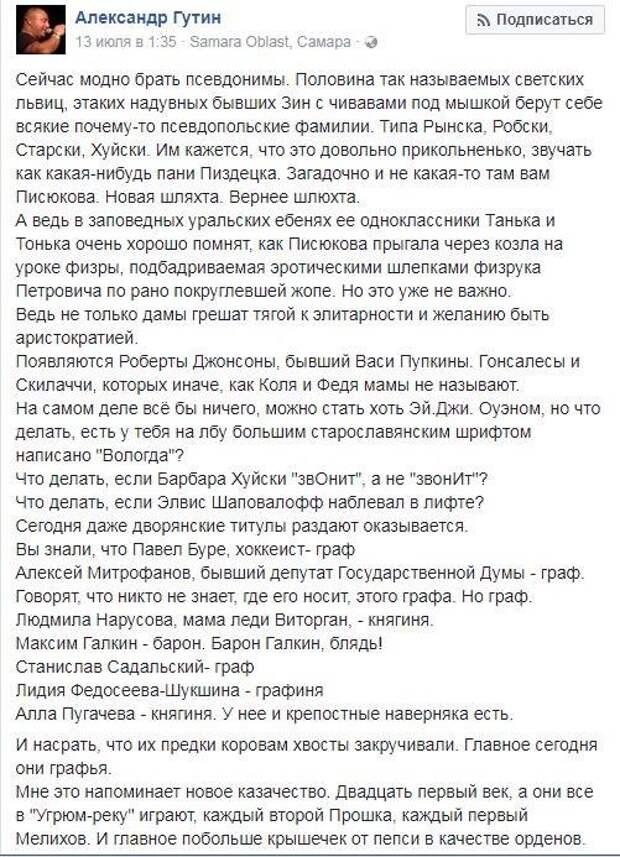 А вы знаете, что Пугачева у нас - княгиня, а Галкин - граф