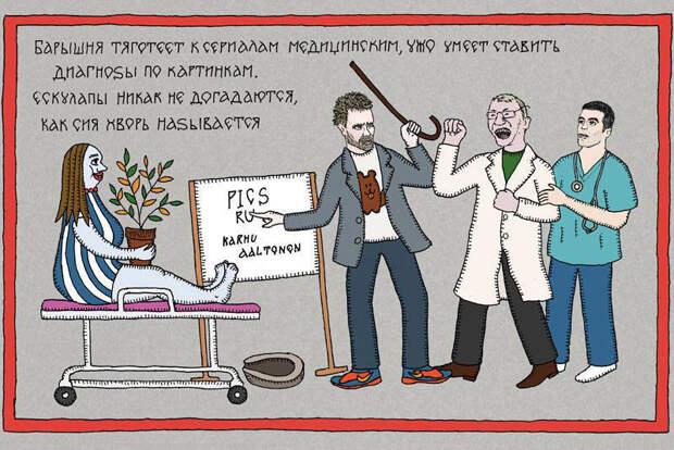 Энциклопедия сериалов от Pics.ru в лубках