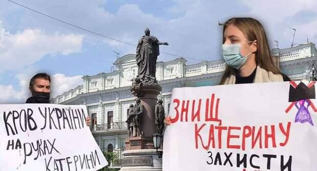 На Украине нашли причину своих неудач – памятник Екатерине II