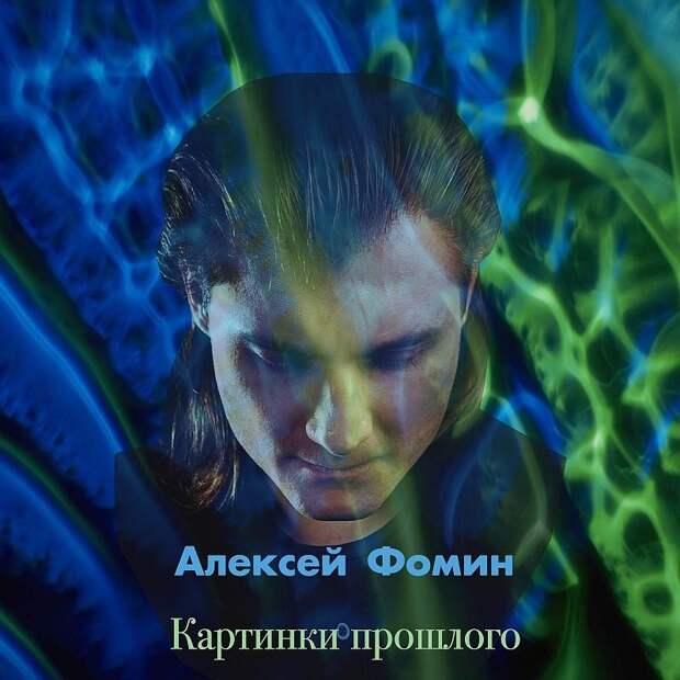 В сети появился новый сингл Алексея Фомина с будущего альбома