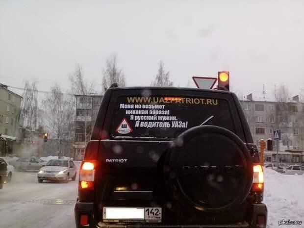 бытовой поздравления водителю уазика есть славян женский