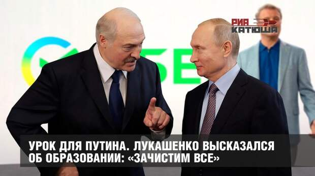 Урок для Путина. Лукашенко высказался об образовании: «Зачистим все»