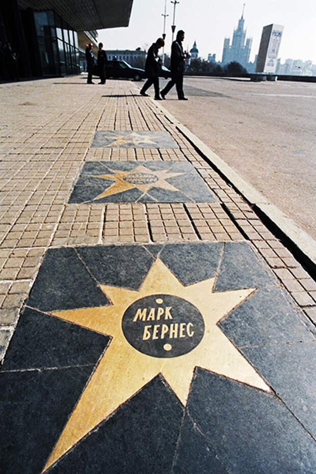 Площадь Звезд Эстрады у центрального входа в ГЦКЗ «Россия»