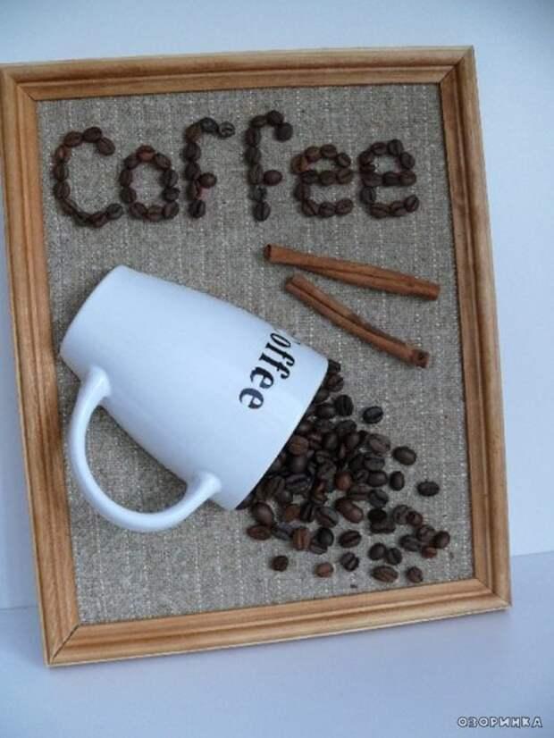 картина из кофейных зерен 2 фото подборка идей из кофейных зерен