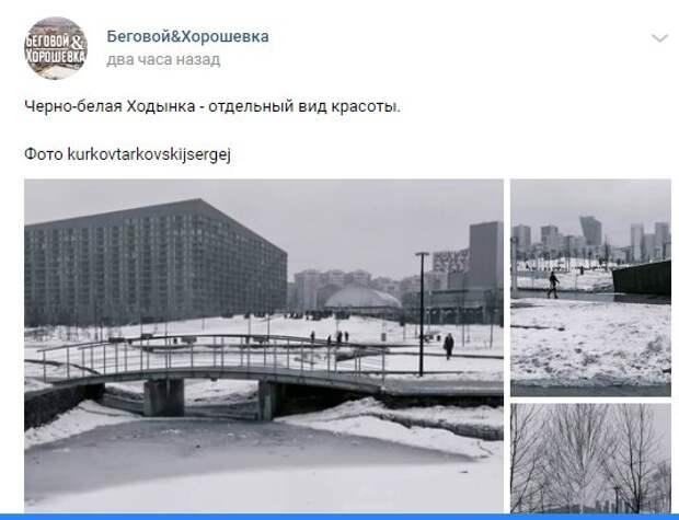 Фото дня: черно-белая Ходынка