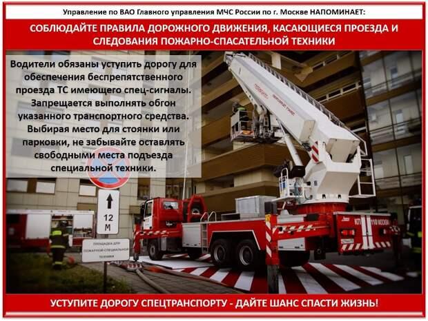 В МЧС по ВАО напомнили правила дорожного движения, касающиеся проезда и следования пожарной техники