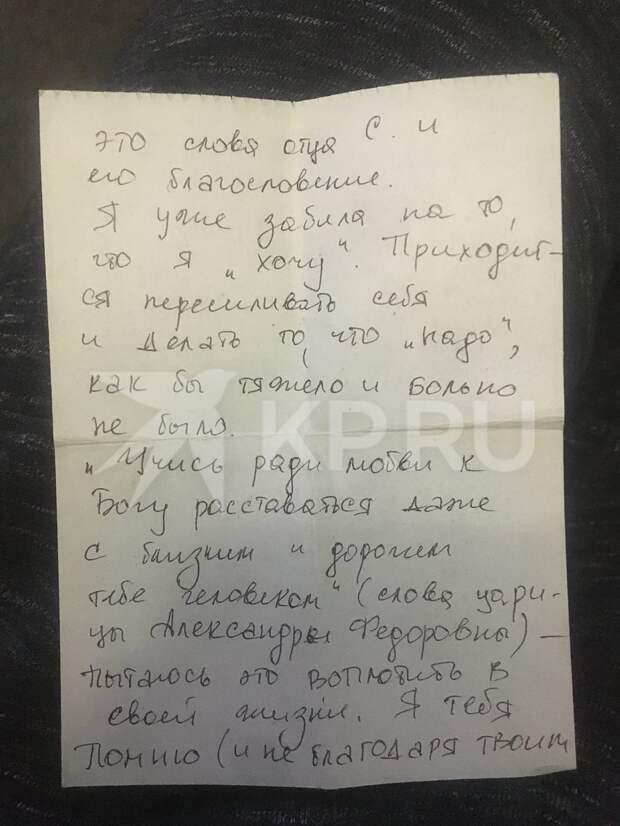 Письмо, отправленное Александру подругой, которую увезли в скиты. Фото: Евгений СТОЯНОВ