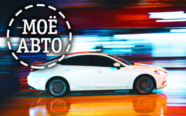 Мечта за миллион — почему я в восторге от Mazda 6