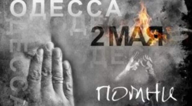 6 лет Одесской Хатыни