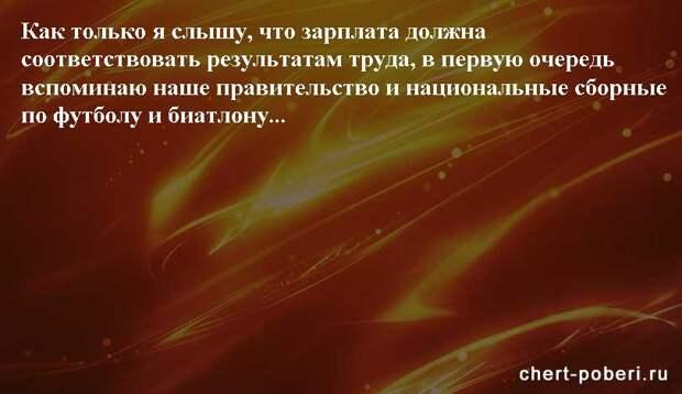 Самые смешные анекдоты ежедневная подборка chert-poberi-anekdoty-chert-poberi-anekdoty-52441211092020-14 картинка chert-poberi-anekdoty-52441211092020-14