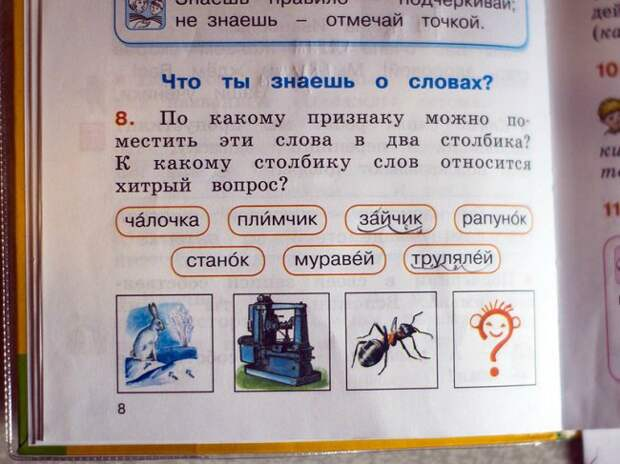 Вот такие учебники! Вот такие задачки...
