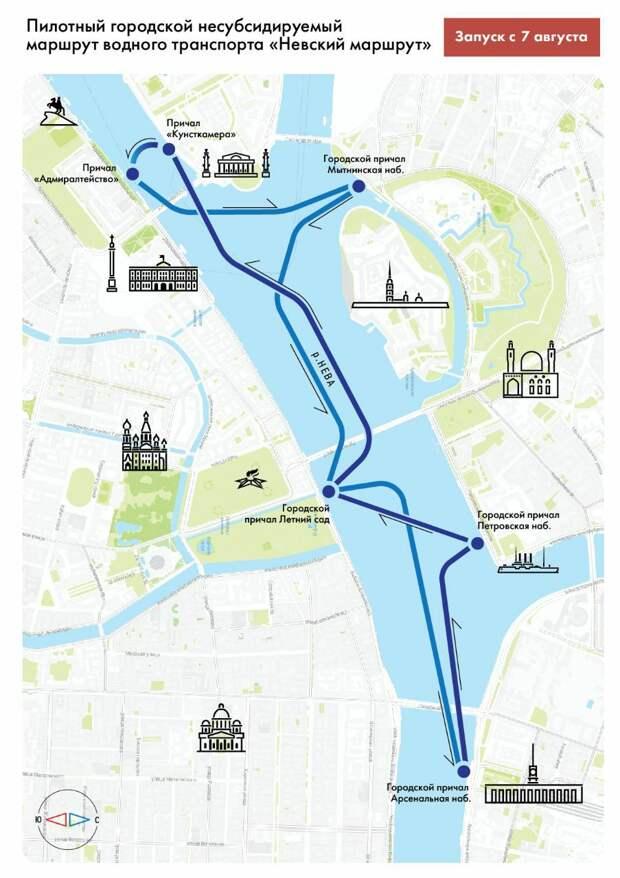 В Петербурге запустят регулярный кольцевой маршрут водного общественного транспорта. Суда будут ежедневно отправляться с шести причалов раз в 30 минут