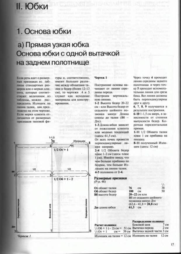 4153689_Muller__Ubki_i_bruki_010 (497x700, 197Kb)