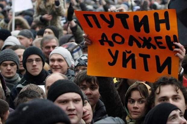 Оппозиция: «Путин должен уйти!» А кто прийти? Не дает ответа…