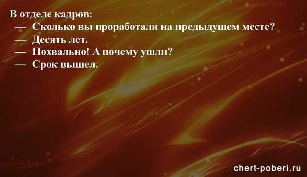 Самые смешные анекдоты ежедневная подборка chert-poberi-anekdoty-chert-poberi-anekdoty-38240614122020-20 картинка chert-poberi-anekdoty-38240614122020-20