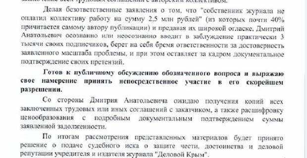 Имидж ничто, кидалово все - сотрудники главного имиджевого журнала Крыма остались без зарплат