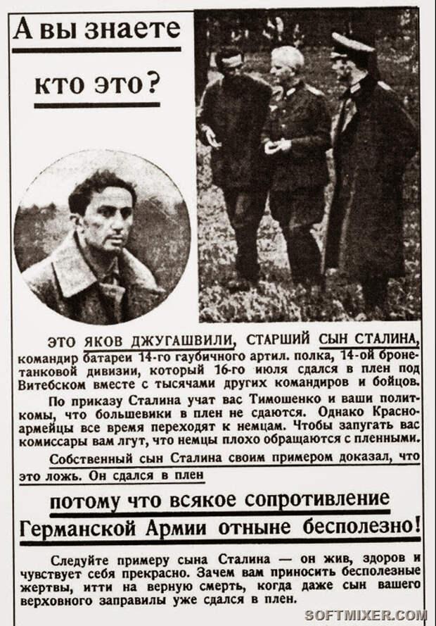 Немецкая_листовка_1941