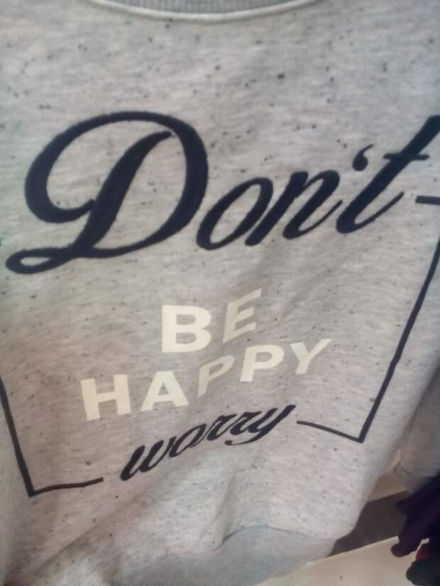 Надпись для пессимистов