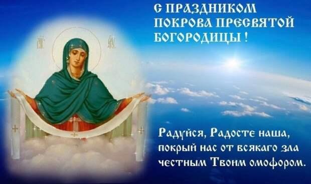 14 ОКТЯБРЯ ПОКРОВ БОЖЬЕЙ МАТЕРИ! С ПРАЗДНИКОМ, ДРУЗЬЯ!!