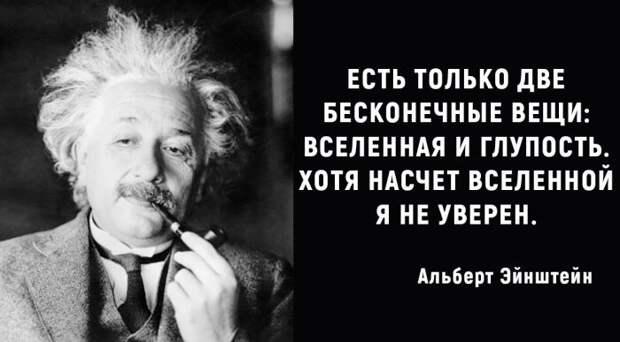 История о том, как Альберт Эйнштейн чуть не стал президентом Израиля