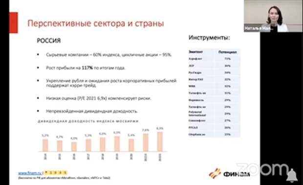 Дивидендная доходность индекса МосБиржи к концу года может составить 8%