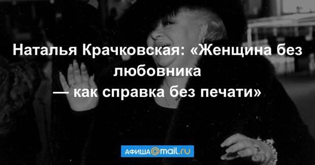 Памяти Натальи Крачковской: 20 ярких цитат о любви, семье и кино