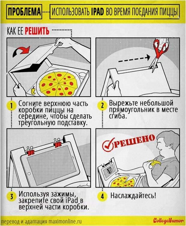 Как есть пиццу и смотреть айпад?